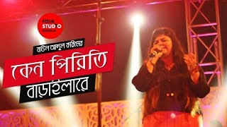 Keno Piriti Baraila Re Bondhu ft. Folk Mantra | Baul Shah Abdul Karim | Folk Studio Bangla Song 2017