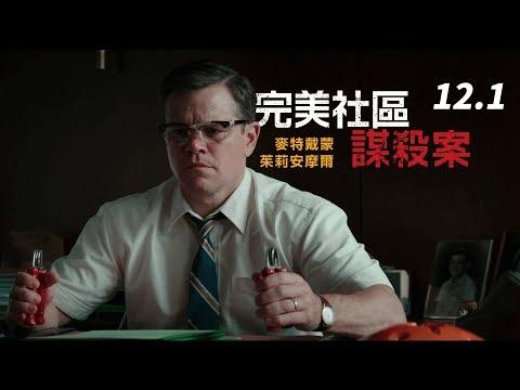麥特戴蒙+茱莉安摩爾《完美社區謀殺案》30s預告【12/1上映】