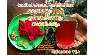 ചെമ്പരത്തി ചായ | Hibiscus Lemon Tea | Sembarathi Tea recipe | weight loss , Healthy skin
