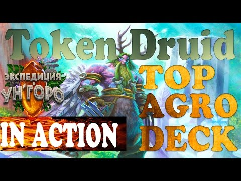 HEARTHSTONE   NEW META   DECK REVIEW   TOKEN AGRO DRUID   АГРО ДРУИД   УН'ГОРО   ХАРТСТОУН