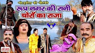रूप नगर की रानी चोरों का राजा (भाग-9) - Bhojpuri Nautanki 2018 | Bhojpuri Nautanki Nach Programme