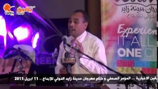 يقين | المؤمر الصحفي و ختام مهرجان مدينة زايد الدولي للإبداع