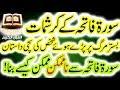Har Bimari Ka Ilaj Fazra Darmiyan 41 Bar Pade Sureh Al Fhateha