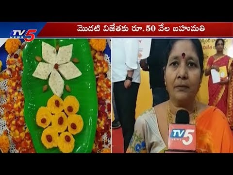 'Our State Our Taste' Cooking Competitions Held in Repalle, Guntur | TV5 News
