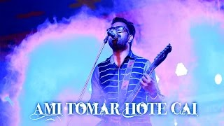 New song Ami tomar hote chai by Imran Mahmud -2017