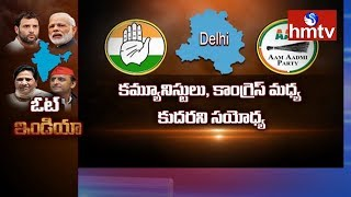 Special Focus political Parties Alliance | Vote India | hmtv