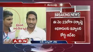 Jagan Shocked By Court Verdict   Demands YS Jagan Shirt For Clues