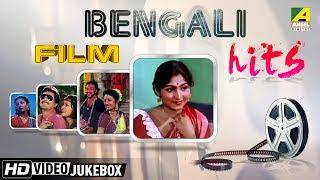 Bengali Film Hits | All Time Hits Bengali Songs Video Jukebox | Volume 1
