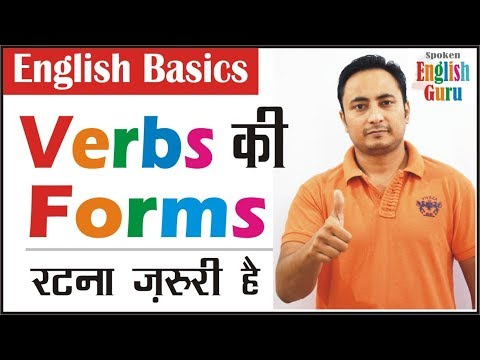 List of Verbs in English Grammar with Hindi meaning | Three & Four forms of verbs MP3
