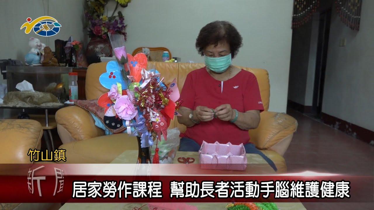 20210708 民議新聞 居家勞作課程 幫助長者活動手腦維護健康