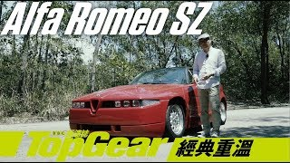 Alfa Romeo SZ 兩極愛快跑車(內附字幕)|TopGear極速誌