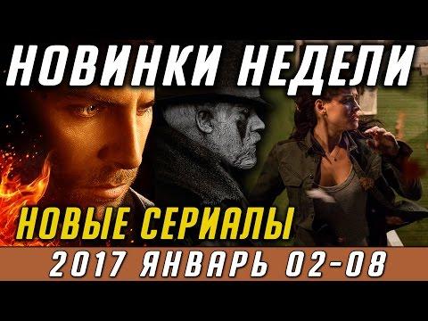 Новые сериалы 2017 (Неделя: январь 02-08) / Выход новых сериалов 2017 #Кино