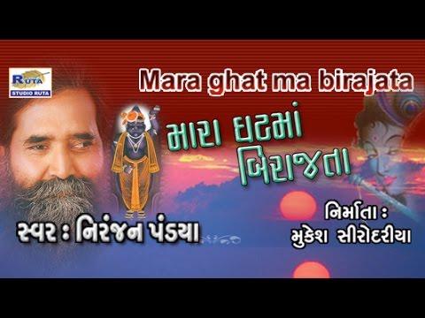 Shankar Teri Jatame - Mara Ghatma Birajata - Gujarati Bhajan : Dayro : Bhakti Geet video