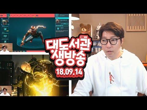 대도 생방송] 스파이더맨 (6일차) 시니스터 식스와 아이언맨 슈트 9/14(금) 헤헷! 대도서관 Game Live Show