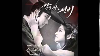 슬픈 바람 - 은가은 OST 밤을 걷는 선비 (Scholar Who Walks the Night) Part 2