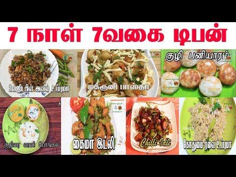 இனி வித விதமா டிபன் செய்து அசத்துங்கள் | 7 Tiffin varieties In Tamil | Breakfast Recipes in Tamil