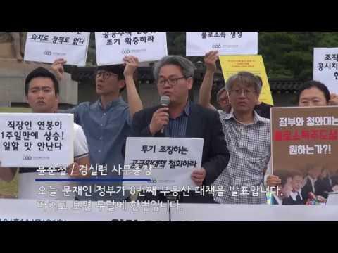9.13 부동산 대책 기자회견