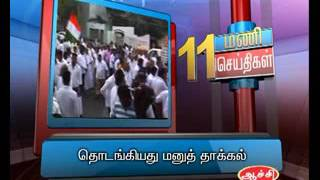 26TH OCT 11AM MANI NEWS