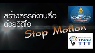Thinkttt Clip สร้างสรรค์งานสื่อด้วยวีดีโอ Stop Motion