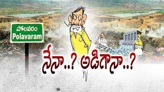 పోలవరం ప్రాజెక్ట్.. నేనా..? అడిగానా..?  || సాక్షి మ్యాగజిన్ స్టోరీ - Watch Exclusive