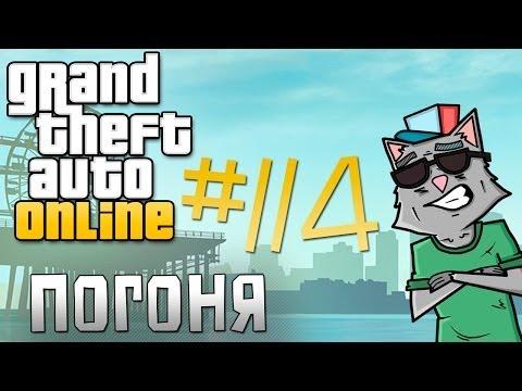 GTA online #114 [погоня]