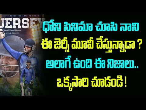 After Dhoni , Now Natural Star Nani | Tollywood News | Telugu Boxoffice