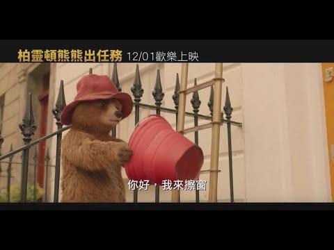 【柏靈頓熊熊出任務】 Paddington 2 歡樂預告~ 2017/12/01 大鬧天下