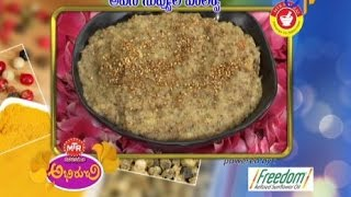Avisa Nuvvula Halwa | Abhiruchi |14th January 2017 | ETV Telugu