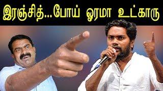 Naan tamilar seeman about pa ranjith | seeman latest speech