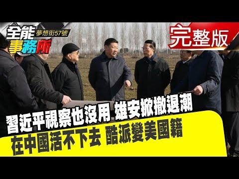 台灣-夢想街之全能事務所-20190116 習近平視察也沒用 雄安掀撤退潮 在中國活不下去 酷派變美國籍