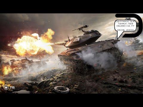 World of Tanks - Світляки теж танки. ЛБЗ Об.260 на ЛТ