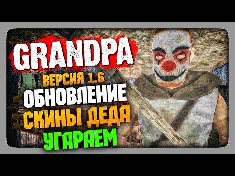 Grandpa Обновление 1.6 Прохождение ✅ СМОТРИМ СКИНЫ ДЕДА И УГАРАЕМ!