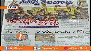 Today Top Headlines From News Papers | News Watch (16-07-2018) | iNews