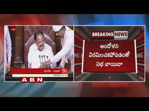 Rajya Sabha adjourned due to YCP MPs Protest for AP Special Status