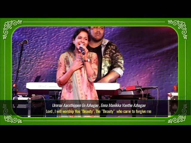 Ummai Aarathippen Azhage...Lovely Tamil Christian Song