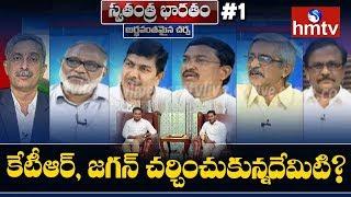 Debate on YS Jagan- KTR Meeting on KCR Federal Front - Swatantra Bharatam #1 - hmtv - netivaarthalu.com