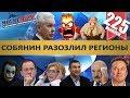 СОБЯНИН: МОСКВА КОРМИТ РЕГИОНЫ / ИЛОН МАСК И ЛУКАШЕНКО / ПУРГА ТОПИЛИНА. MS#225
