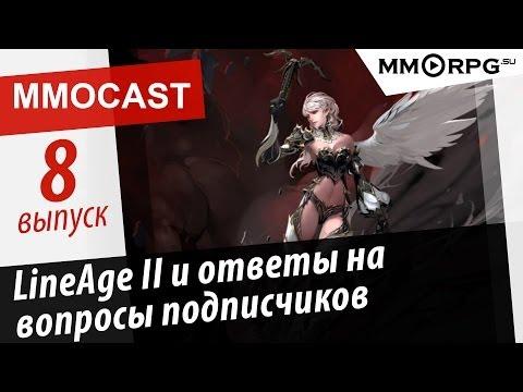 MMOCast #8: Lineage 2 и ответы на вопросы. via mmorpg.su via MMORPG.su