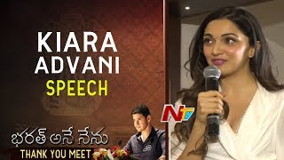 Kiara Advani Speech @ Bharat Ane Nenu Success Meet | Mahesh Babu