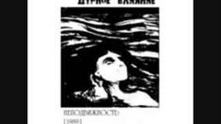 Durnoe Vliyanie- Menya Russia 80's Post Punk darkwave)