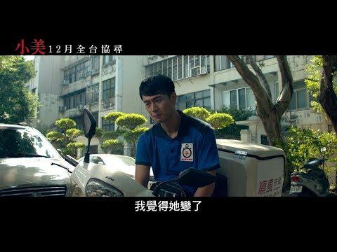 【小美】中文預告12月1日全台協尋