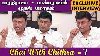 பாரதிராஜா - பாக்யராஜின்  முதல் மோதல்| Exclusive Interview | K. Bhagyaraj  | Chai With Chithra - 7