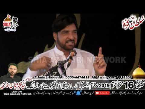 Allama Ali Nasir Talhara    16 Muharram 2019    Moza Abul Khair Kot Abdul Malik