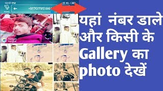 How To See Anyone Gallery Pics with Phone number without touching phone    Hindi