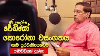 Maithripala  Sirisena | Api Nodanna Radio | FM Derana