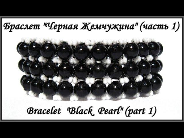 """Бисероплетение - Браслет из бисера """"Черная Жемчужина"""" (ч.1) / DIY Bracelet """"Black Pearl"""" (p.1) (eng)"""