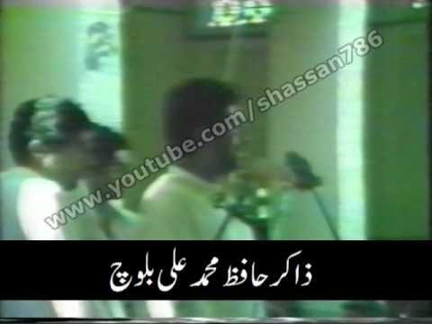 Zakir Hafiz Muhammad Ali Baloch (part 2 4) | Bikharian, Chakwal (29 09 1986) video