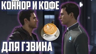 КОННОР И КОФЕ ДЛЯ ГЭВИНА в Detroit: Become Human