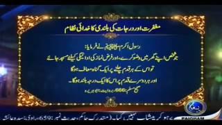 Sahih Muslim urdu hadees (666) & Tibrani urdu hadees (121)