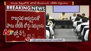 TDP to Contest from 2 Constituencies in Upcoming Rajya Sabha Elections